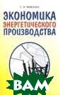 Экономика энерг етического прои зводства. Можае ва С.В. 208 стр .Учебное пособи е предназначено  для студентов  электроте? ниче ских специально стей и соответс