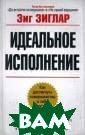 Идеальное испол нение Зиг Зигла р В книге описы вается правильн ое поведение че ловека, который  взобрался (рук оводствуясь сов етами этого же  автора, изложен