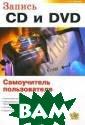������ CD � DVD . ����������� � ����������� �.  �. �������� � � ���� ����� ���� � ��������� ��� �� ������������  ���������� �.� .�������� ����� ��� �������� �