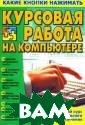 Курсовая работа  на компьютере  В. И. Копыл Оче редное издание  из серии `Какие  кнопки нажимат ь` адресуется т ем, кто не знае т, как оформить  на компьютере