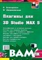 ������� ��� 3D  Studio MAX 5 �.  ����������, �.  ������������ �  ����� �������  ����� ������� � ������� ��� 3D  Studio ��� 5, � ���������� ���� ������� �������