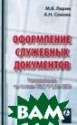 Оформление служ ебных документо в. Рекомендации  от разработчик ов ГОСТ Р 6.30- 2003 М. В. Лари н, А. Н. Сокова  С 1 июля 2003  г. введен новый  ГОСТ Р 6.30-20