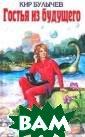 Гостья из будущ его Кир Булычев  ISBN:5-699-035 67-2,978- 5-699 -11437-5 85 5-6 99-11437-5