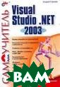 Самоучитель Vis ual Studio .NET  2003 А. Гарнае в В книге рассм атриваются два  подхода к разра ботке приложени й на основе Vis ual Basic .NET  и С# средствами