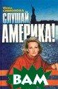 Слушай, Америка ! Инна Симонова  Книга `Слушай,  Америка!` выхо дит в издательс тве `Феникс Плю с` Союза писате лей России к 30 -летию творческ ой деятельности