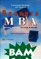 Планета MBA. Би знес-школы. Взг ляд изнутри Сть юарт Крейнер, Д эз Дирлов В кни ге обсуждаются  мотивы выбора о бразования по п рограмме МВА и  приводятся дово