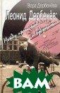 Леонид Дербенев : `Между прошлы м и будущим...`  Вера Дербенева  Леонид Дербене в при открытии  его именной зве зды на Площади  Звезд был назва н самым выдающи