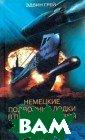 Немецкие подвод ные лодки в Пер вой мировой вой не. 1914-1918 г г. Эдвин Грей Э та книга - откр овенный рассказ  о жестокости,  пиратстве и уби йствах, а также