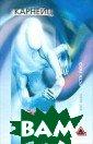 Йога для Запада  С. Карнейц Пре длагаемая вашем у вниманию книг а содержит опыт  нескольких дес ятилетий йогиче ской практики.  Хотя в книге не т точных указан