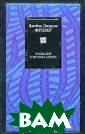 Фольклор в Ветх ом Завете Джейм с Джордж Фрэзер  Джеймс Джордж  Фрэзер. Професс ор Кембриджског о университета,  философ и этно граф, но прежде  всего - исслед
