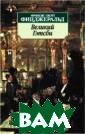 Великий Гэтсби  Френсис Скотт Ф ицджеральд Фрэн сис Скотт Фицдж еральд - писате ль, возвестивши й миру о начале  нового века -  `века джаза`, а втор романов `В