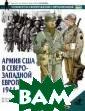 ����� ��� � ��� ���-�������� �� ����. 1944-1945  �. �����, �. � ����� �������,  ������������ 6  ���� 1944 �. ��  �������� `���� �` � `���`, ��� ���� � ������ �