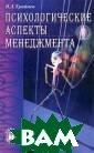 Психологические  аспекты менедж мента В. А. Тра йнев Автором ра ссмотрена систе ма элементов, о казывающих суще ственное социал ьно-психологиче ское воздействи