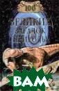 100 великих заг адок природы Н.  Непомнящий Нов ая книга извест ной серии `100  великих` расска зывает о самых  удивительных, з ахватывающих за гадках и тайнах