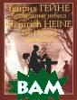 ����������� ��� ��� / Der Himme l Sternenleer � ����� ����� `�� ��� �����` �.�� ��� ����� � ��� ����� � 1827 �. , � � ��� �� �� �� � ������ ���  ����������� ��
