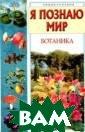 Я познаю мир. Б отаника Ю. Н. К асаткина Если в ы считаете, что  ботаника - это  скучно, возмож но, вы просто н е читали новый  том универсальн ой энциклопедии