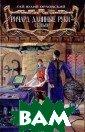 Ричард Длинные  Руки - сеньор Г ай Юлий Орловск ий Ричард Длинн ые Руки ценой о громных усилий  сумел подняться  от простолюдин а до благородно го звания оруже