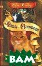 Огонь и лед Эри н Хантер Во вре мя войны между  кланами Сумрачн ое племя изгнал о котов племени  Ветра с их тер ритории, что на рушило равновес ие в лесу. Для