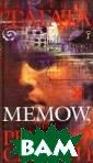 Memow, или Реги стр смерти Джуз еппе Д'Ага та Джузеппе Д&a pos;Агата - изв естный итальянс кий писатель, а втор многих ром анов, среди кот орых `Армия Сци