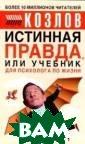 Истинная правда , или Учебник д ля психолога по  жизни Николай  Козлов Это книг а о вкусной и з доровой жизни.  Книга всерьез о твечает на мног о веселых как.