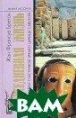 Повседневная жи знь Аравии Счас тливой времен ц арицы Савской.  VIII век до н.э . - I век н.э.  Жан Франсуа Бре тон Одна ли это  и та же страна  - таинственная
