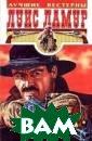 Матагорда Луис  Ламур Мужчины н а Диком Западе  вынуждены брать ся за оружие, д аже если не хот ят воевать. Жиз нь забросила Тэ ппена Дюварни в  Техас. С помощ