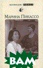 Дедушка Марина  Пикассо Марина  Пикассо, внучка  великого Пабло , решилась напи сать мемуары че рез тридцать ле т после смерти  своего прославл енного деда. Пр