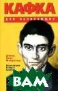 Кафка для начин ающих Дэвид Зей н Мейровиц В по пулярной форме,  с обилием рису нков описаны эп изоды биографии , истоки и осно вные особенност и мировоззрения