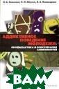 Аддиктивное пов едение молодежи : профилактика  и психотерапия  зависимостей Н.  А. Залыгина, Я . Л. Обухов, В.  А. Поликарпов  В книге анализи руются причины