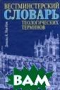 Вестминстерский  словарь теолог ических термино в Дональд К. Ма к-Ким Словарь,  впервые выпуска емый на русском  языке, включае т около 6000 те рминов, использ