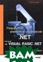 ���������� ���� ����� ��������� � Microsoft .NE T �� Microsoft  Visual Basic .N ET ���� �������  � ����� ������ � ������ ������ �� � ����������  ��������� ����