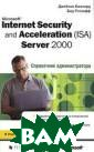 Microsoft Inter net Security an d Acceleration  (ISA) Server 20 00. ����������  ��������������  ������� ������,  ��� ������� �  ���� ����� ���� ��� �������� ��