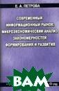Современный инф ормационный рын ок: микроэконом ический анализ  закономерностей  формирования и  развития Е. А.  Петрова Книга  посвящена теоре тическому иссле