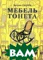 Мебель Тонета Г енрих Гацура В  богато иллюстри рованной книге  Генриха Гацура  изложена истори я фирмы `Братья  Тонет`. Впервы е представлены  в одном альбоме