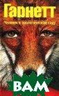 Женщина-лисица.  Человек в зоол огическом саду  Дэвид Гарнетт В  этой книге впе рвые публикуютс я две повести а нглийского писа теля Дэвида Гар нетта (1892-198