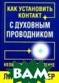 Как установить  контакт с духов ным проводником  Лиза. М. Вимер  Широкому кругу  читателей пред лагаются инстру кции, позволяющ ие общаться с с илами, направля