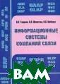 Информационные  системы компани й связи. Создан ие и внедрение  В. К. Чаадаев,  И. В. Шеметова,  И. В. Шибаева  256 стр. В книг е рассмотрены о собенности отра