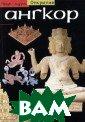 Ангкор. Лес из  камня Бруно Даж ен Этот таинств енный город на  протяжении веко в будоражит чел овеческое вообр ажение. Китайцы  считали его не достаточно изыс