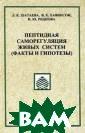 Пептидная самор егуляция живых  систем (факты и  гипотезы) Л. К . Шатаева, В. Х . Хавинсон, И.  Ю. Ряднова Моно графия посвящен а актуальной пр облеме взаимосв