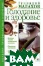 Голодание и здо ровье Геннадий  Малахов