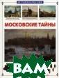 Московские тайн ы В. И. Калашни ков Москва хран ит множество та йн. Они витают  в воздухе, пряч утся в земле и  даже под водой.  Потянешь за ни точку - и попад