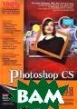 Photoshop CS. Б иблия пользоват еля Дик Мак-Кле лланд Эта книга  посвящена лучш ей программе дл я редактировани я изображений -  Adobe Photosho p. В ней вы най