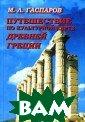 Путешествие по  культурной карт е Древней Греци и М. Л. Гаспаро в Эта книга нап исана знатоком  древнегреческой  культуры акаде миком М.А.Гаспа ровым, который