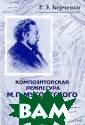 Композиторская  режиссура М. П.  Мусоргского Р.  Э. Берченко Пр едлагаемая моно графия посвящен а особой сторон е художественно го творчества,  до недавнего вр
