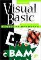 Visual Basic. �