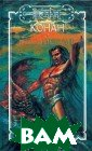 Конан и Источни к Судеб К. Ленн ард, М. Мэнсон  480 стр.В сборн ик вошли роман  К. Леннарда