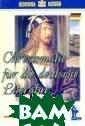 Хрестоматия по  немецкой литера туре / Chrestom atie fur die de utsche Literatu r Крайнов Хрест оматия содержит  отрывки из про изведений немец ких писателей и