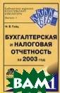 ������������� �  ��������� ���� ������ �� 2003  ��� �. �. ����  � ����� ������� ���� �������� � ���������� ���� ��� ����������� �� � ���������  ���������� �� �