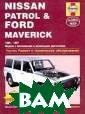 Nissan Patrol&F ord Maverick. Р емонт и техниче ское обслуживан ие Тим Инхофф,  Джон Эйч Хейнес  Это Руководств о имеет целью,  прежде всего, п омочь Вам испол