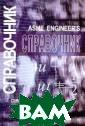���������� ���� ���� - �������� �� �������� ��� ����� ������� � ������ �������  ����������� `As me Engineer&apo s;s`, ������� � ��������������  �� ���������� �